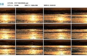 高清实拍视频丨夕阳下涌动的海浪