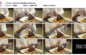 4K实拍视频素材丨吃饭前用手机拍摄餐盘中的食物