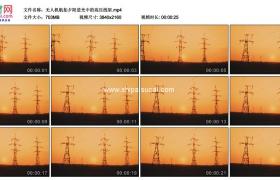 4K实拍视频素材丨无人机航拍夕阳逆光中的高压线架