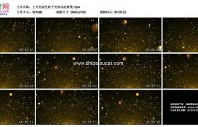 4K动态视频素材丨上升的金色粒子光斑动态背景