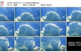 高清实拍视频素材丨蓝色的天空中一大片白云飘过来延时摄影