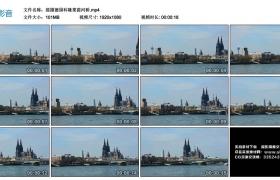 高清实拍视频丨摇摄德国科隆莱茵河桥