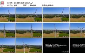 高清实拍视频丨航拍摇摄原野上转动的风车