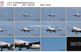 高清实拍视频素材丨晴天即将着陆的美国波音767客机