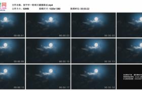 高清实拍视频素材丨夜空中一轮明月缓缓移动