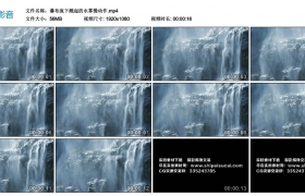 高清实拍视频丨瀑布流下溅起的水雾慢动作