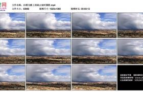 高清实拍视频丨沙漠戈壁上的流云延时摄影