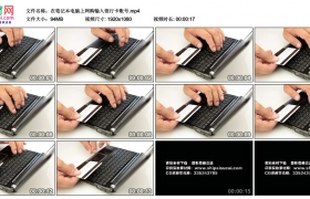 高清实拍视频素材丨在笔记本电脑上网购输入银行卡账号