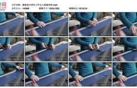 高清实拍视频素材丨服装设计师在工作台上剪裁布料