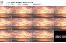 高清实拍视频丨黄昏时分日落的余晖洒在宁静的海面和沙滩