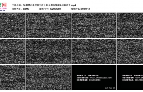 高清实拍视频丨早期黑白电视机无信号显示黑白雪花噪点和声音