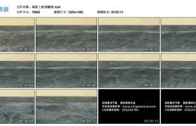 高清实拍视频丨海面上波浪翻滚