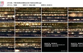 高清动态视频素材丨不断闪烁靠近的横排金色粒子线条动态背景