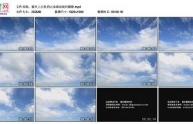 高清实拍视频素材丨蓝天上白色的云朵流动延时摄影
