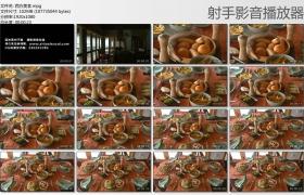 [高清实拍素材]西方美食