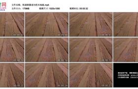 高清实拍视频素材丨轨道移摄老旧的木地板