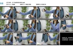 高清实拍视频丨女子玩虚拟现实游戏