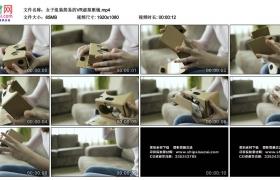 高清实拍视频素材丨女子组装简易的VR虚拟现实眼镜