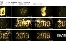 高清动态视频素材丨2019年金色粒子10秒倒计时动态素材