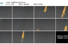 高清实拍视频丨行驶拍摄马路上的标示线