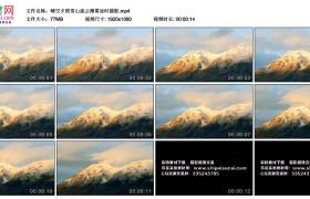 高清实拍视频丨晴空夕照雪山流云薄雾延时摄影