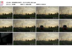 高清实拍视频丨黄昏晚霞落日映照下一列火车从铁轨上驶过