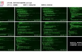 4K实拍视频素材丨程序代码在电脑屏幕上运行