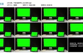 高清实拍视频丨平板电脑和PC上显示绿屏