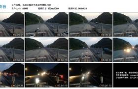 高清实拍视频丨高速公路的车流延时摄影