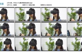 高清实拍视频丨年轻女子头戴VR眼镜玩游戏
