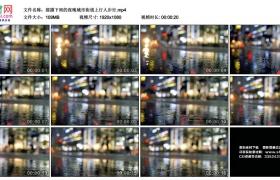 高清实拍视频丨摇摄下雨的夜晚城市街道上行人步行