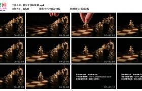 高清实拍视频丨特写下国际象棋