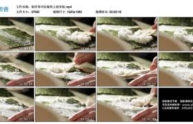 高清实拍视频丨制作寿司往海苔上放米饭