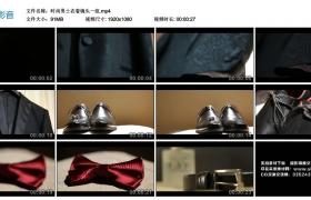 高清实拍视频丨时尚男士西服正装镜头一组