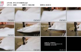 高清实拍视频素材丨特写工作中的缝纫机