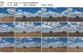 4K实拍视频素材丨秋天蓝天白云下收获后的农田延时摄影