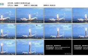 高清实拍视频素材丨远拍航天飞机飞离水面