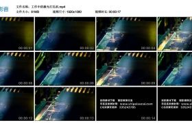高清实拍视频丨工作中的激光打孔机