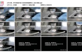 高清实拍视频素材丨特写将临时装片放到显微镜载物台上进行观察