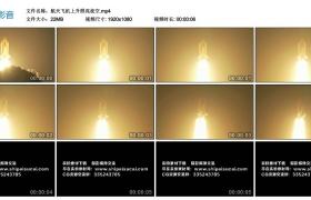 高清实拍视频素材丨航天飞机上升照亮夜空