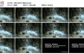 高清实拍视频丨水瀑从高处流下溅起水花