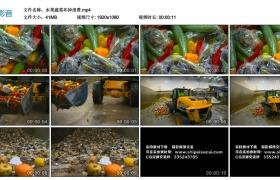 高清实拍视频丨水果蔬菜坏掉浪费