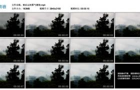 4K视频素材丨雨后山间雾气缭绕