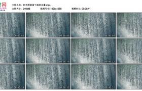 高清实拍视频素材丨阳光照射着下流的水瀑
