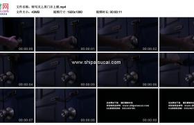 高清实拍视频素材丨特写关上房门并上锁