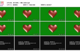 高清动态视频素材丨绿色背景上一颗红心跳动