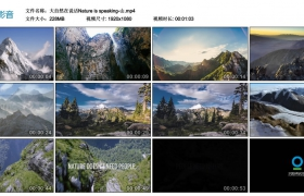 Nature is speaking丨大自然在说话-山(高清无水印)