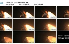 高清实拍视频丨宇宙飞船升空拖着长长的尾焰