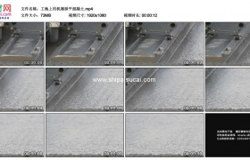 高清实拍视频素材丨工地上用机器抹平混凝土
