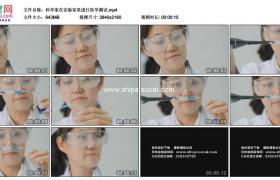 4K实拍视频素材丨科学家在实验室里进行医学测试